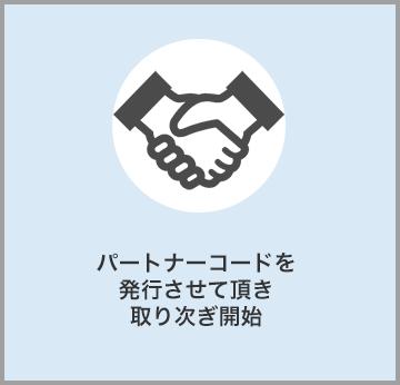 パートナーコード発行